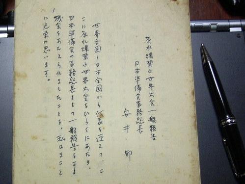 安井 カオル